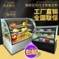 �\�|蛋糕柜商用冷藏蛋糕展示柜直角弧形�L冷保�r柜水果�料保�r柜